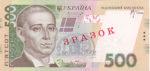 Банкнота 500 гривен 2006-2015 года ЗРАЗОК (образец)