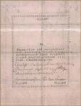 Ассигнация 50 рублей 1769-1785 годов