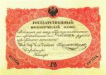 Банкнота (Билет) 10 рублей 1840 год