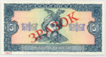 Банкнота 5 гривен 1992 года ЗРАЗОК (образец)