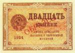 Банкнота 20 копеек 1924 года