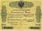 Банкнота (Билет) 3 рубля 1840 год