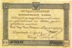 Банкнота (Билет) 5 рублей 1840 год