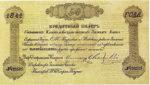 Банкнота (Билет) 50 рублей 1841 год