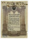 Банкнота (Билет) 100 рублей 1843-1865 годов