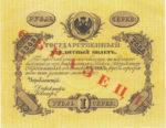 Банкнота (Билет) 1 рубль 1843-1865 годов
