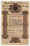 Банкнота (Билет) 25 рублей 1843-1865 годов
