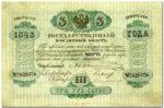 Банкнота (Билет) 3 рубля 1843-1865 годов