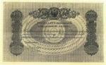 Банкнота (Билет) 50 рублей 1843-1865 годов