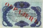 Банкнота (Билет) 5 рублей 1843-1865 годов