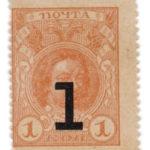 Банкнота 1 копейка 1917 года