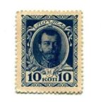 Банкнота (Марка) 10 копеек 1915-1917 года