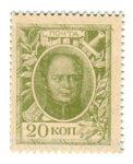 Банкнота (Марка) 20 копеек 1915-1917 года