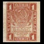 Расчетные знаки РСФСР 1919 года