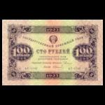 Государственные Денежные Знаки (Первый выпуск) 1923 года
