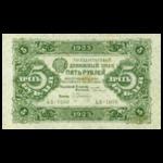 Государственные Денежные Знаки (Второй выпуск) 1923 года