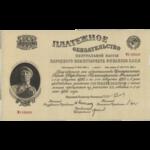 Платежные обязательства Центральной Кассы Народного Коммисариата Финансов РСФСР 1923-1924 года