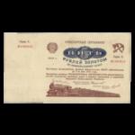 Транспортные Сертификаты НКПС 1923 года