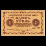 Государственные Кредитные Билеты 1918 года
