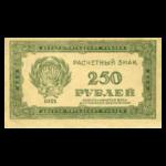 Расчетные знаки РСФСР 1921 года