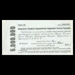 Краткосрочные обязательства РСФСР 1921 года