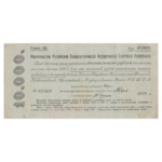 Краткосрочные обязательства РСФСР 1922 года