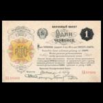 Банковские Билеты РСФСР 1922 года