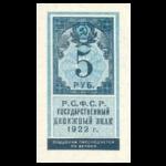 Государственные Денежные Знаки РСФСР (Тип гербовой Марки) 1922 года