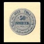 Денежные Знаки РСФСР (Рисунок Монеты) 1923 года