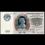 Государственные Денежные Знаки СССР 1923 года