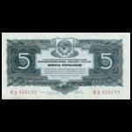 Государственные Казначейские Билеты СССР 1934 года