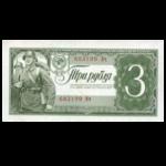 Билеты Государственного Банка СССР 1938 года
