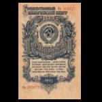 Государственные Казначейские Билеты СССР и Билеты Государственного Банка СССР 1947-1957 года