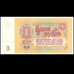 Государственные Казначейские Билеты СССР и Билеты Государственного Банка СССР 1961 года