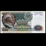 Билеты Государственного Банка СССР 1992 года