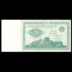 Государственные Казначейские Билеты СССР (золотом) 1924 года