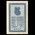 Разменные Казначейские Денежные Знаки СССР 1924 года
