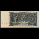 Государственные Казначейские Билеты СССР 1925 года
