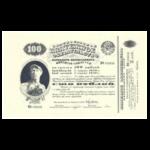 Краткосрочные Платежные обязательства Народного Коммисариата Финансов СССР 1928-1929 года