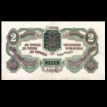 Билеты Государственного Банка СССР 1926-1932 года