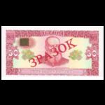 Банкноты Украины 1992-2015 (образцы)