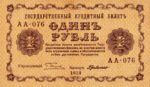 Банкнота РСФСР 1 рубль 1918-1919 года