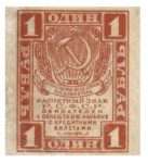 Банкнота РСФСР 1 рубль 1919 года