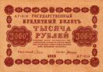 Банкнота РСФСР 1000 рублей 1918-1919 года