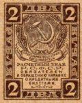 Банкнота РСФСР 2 рубля 1919 года