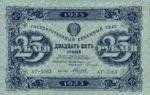 Банкнота РСФСР 25 рублей 1923 года (Первый выпуск)