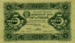 Банкнота РСФСР 5 рублей 1923 года (Первый выпуск)