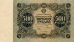 Банкнота РСФСР 500 рублей 1922 года