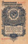 Банкнота 1 рубль 1947-1957 года