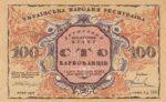Банкнота 100 гривен 1917 года